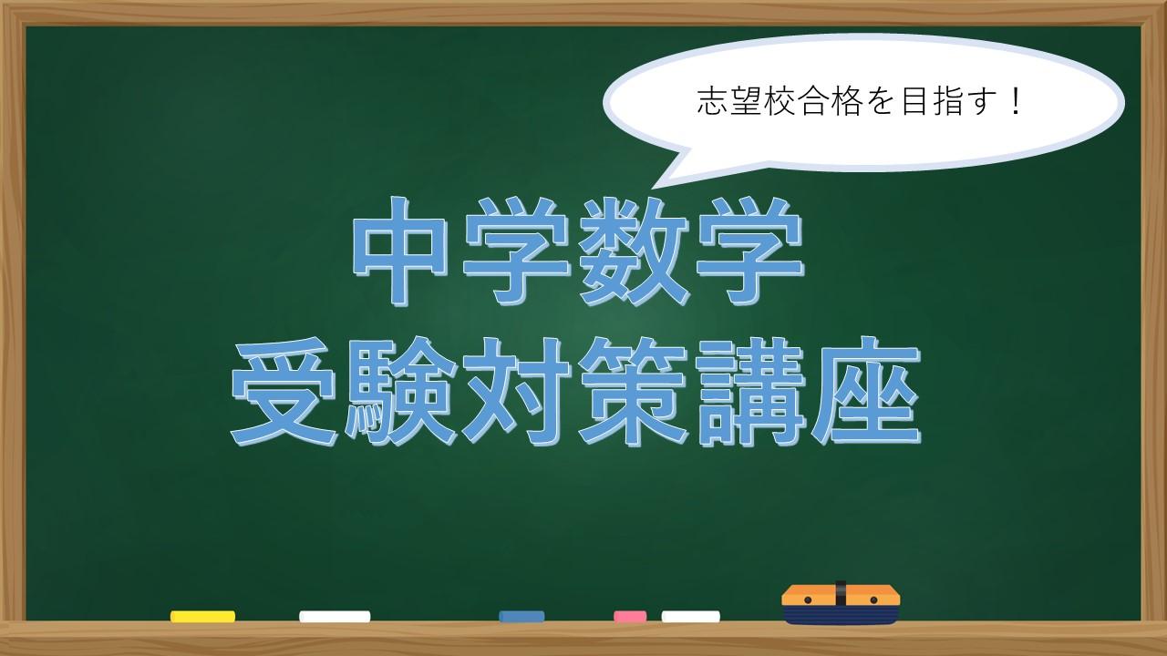 県内トップ公立高校出身の講師による中学数学【受験対策講座】