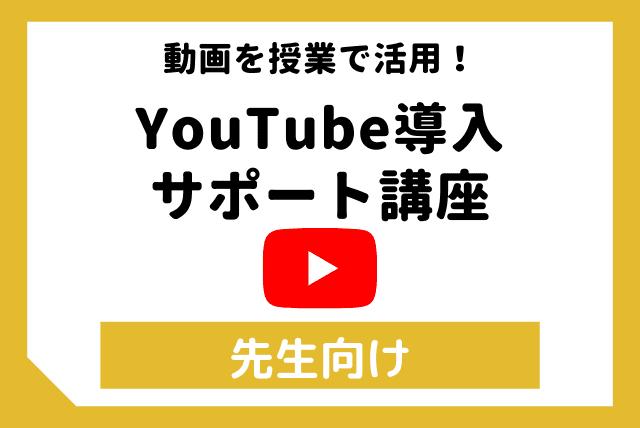 【マナリンクの先生向け】授業へYouTubeを導入のサポート講座