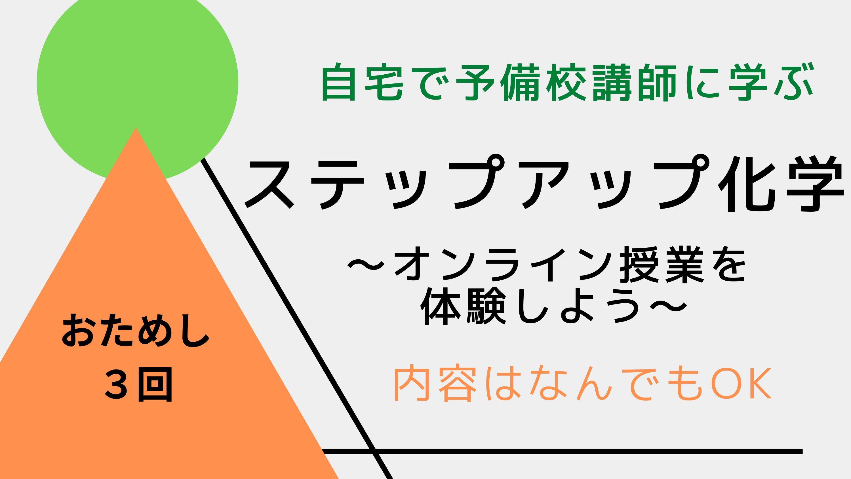【おためし3回】ステップアップ化学〜オンライン授業を体験しよう〜
