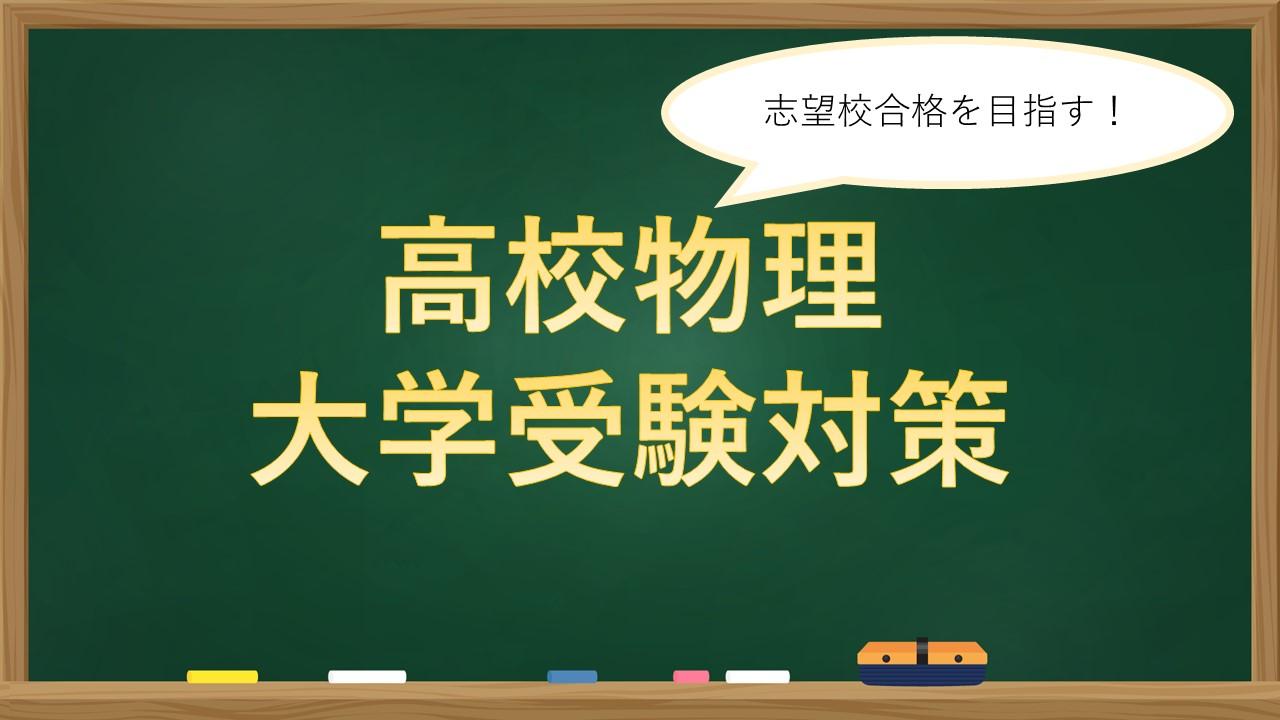 早大院生が教える高校物理【大学受験対策】