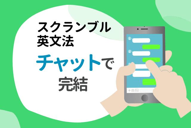 「スクランブル英文法・語法」シリーズのオーダーメイドテスト作成~答えを丸暗記していませんか?~