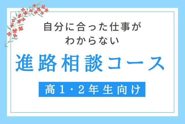 【進路相談コース】君が切り開く明るい未来へ!