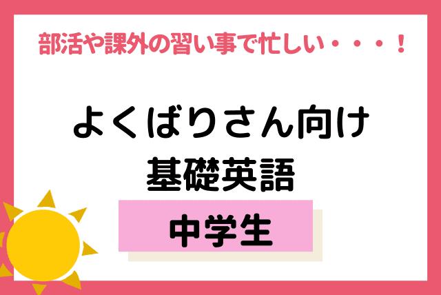 【中学生】 よくばりさん向け 基礎英語
