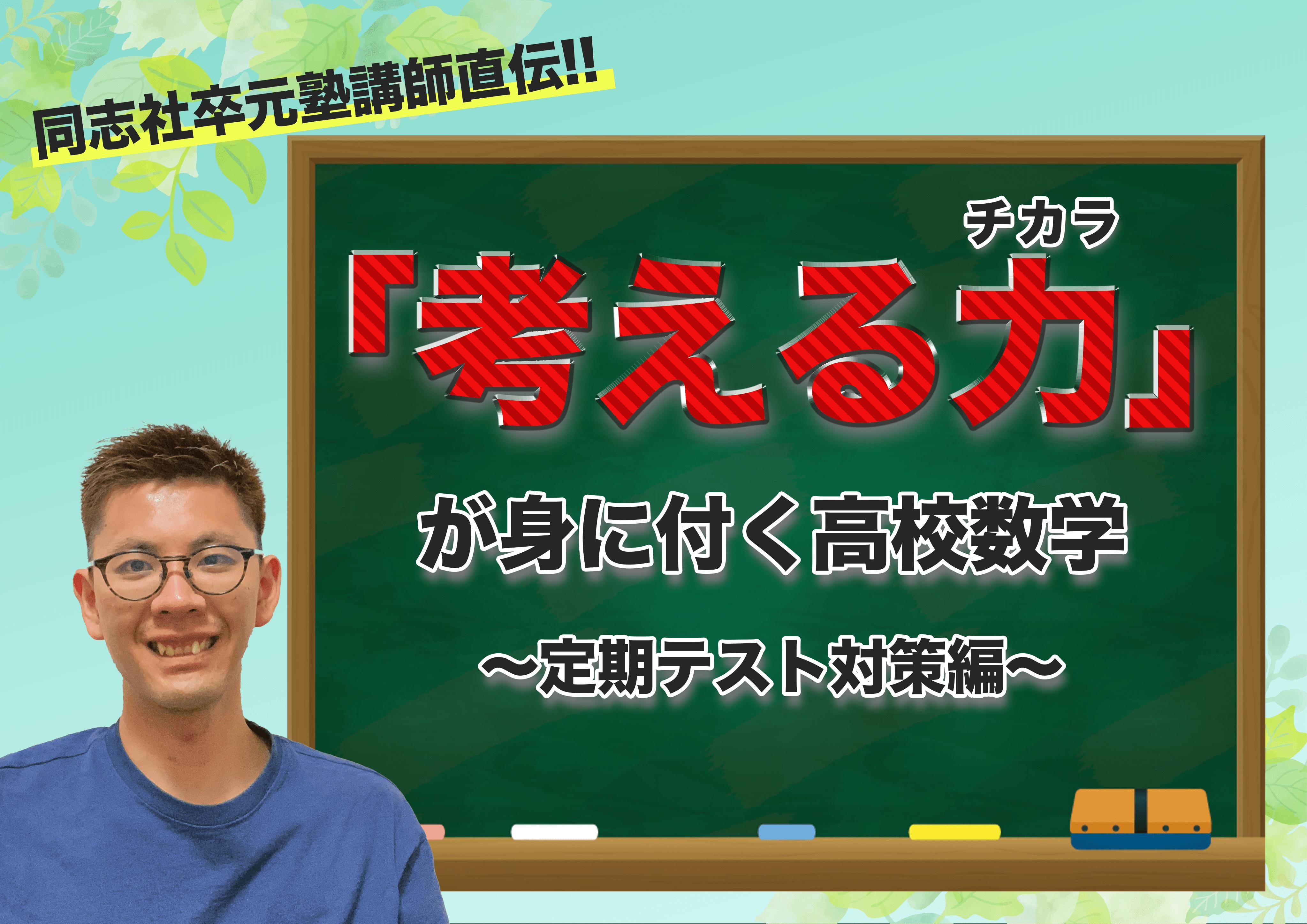 同志社卒元塾講師が教える「考える力」が身に付く算数〜中学受験編〜