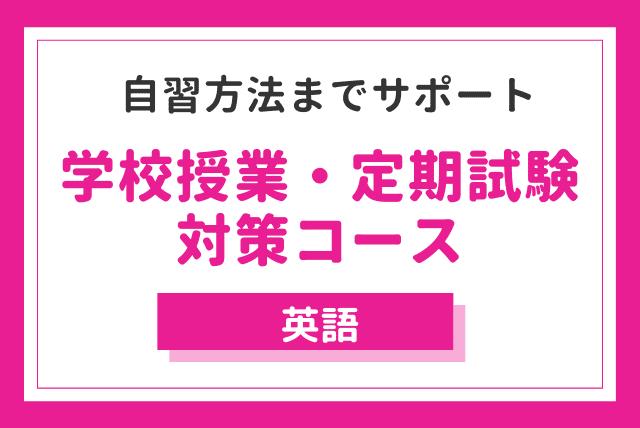 【自習方法までサポート】学校授業・定期試験対策コース(高1,2向け)
