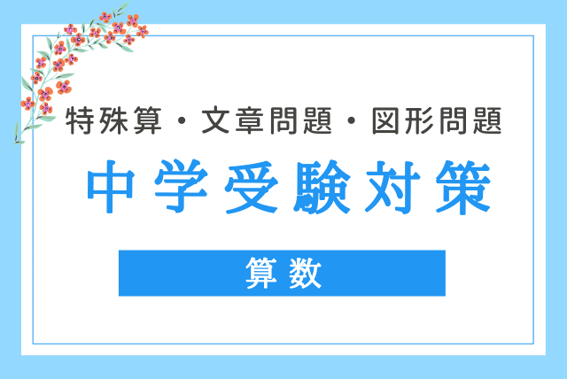中学受験【算数】必勝コース|特殊算・文章問題・図形問題を解くコツ