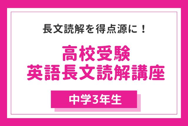 【高校入試の得点源】英語長文読解講座
