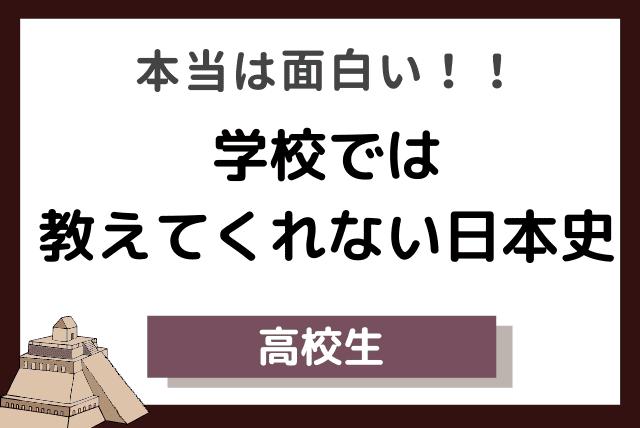 【日本史】学校では教えてくれない実は面白い日本史・定期考査対策コース