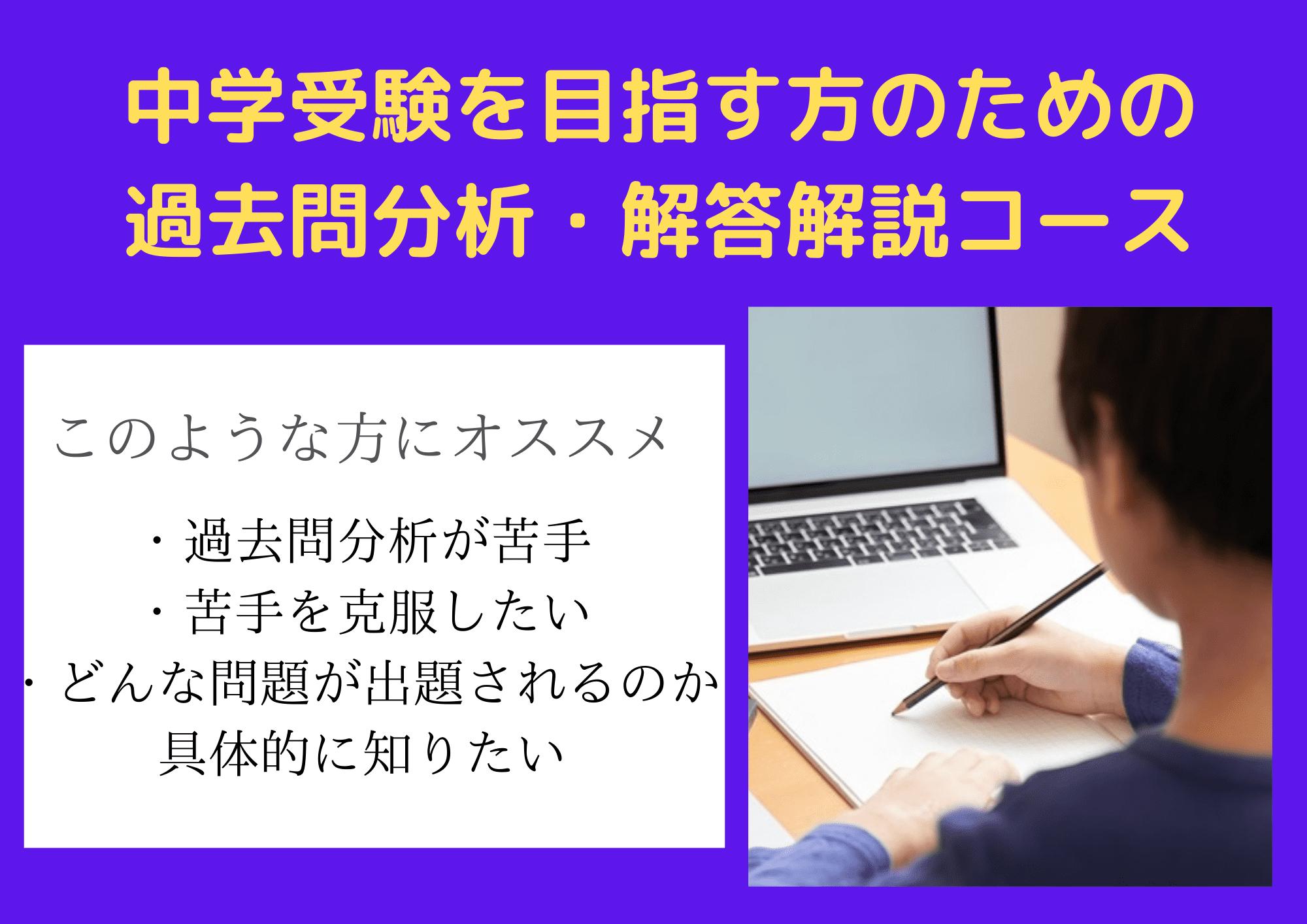 中学受験を目指す方のための過去問分析・解答解説 国語