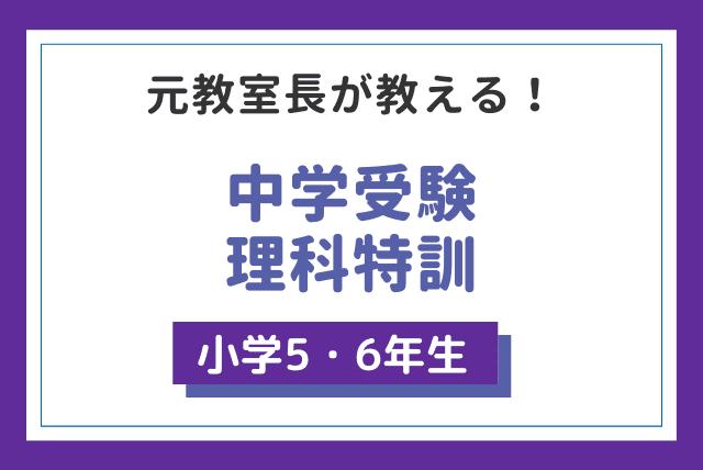 【元教室長が教える】中学受験理科特訓コース