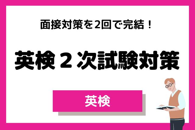 【苦手な面接対策を2回で完結!】英検2次試験対策(レベル:〜2級)