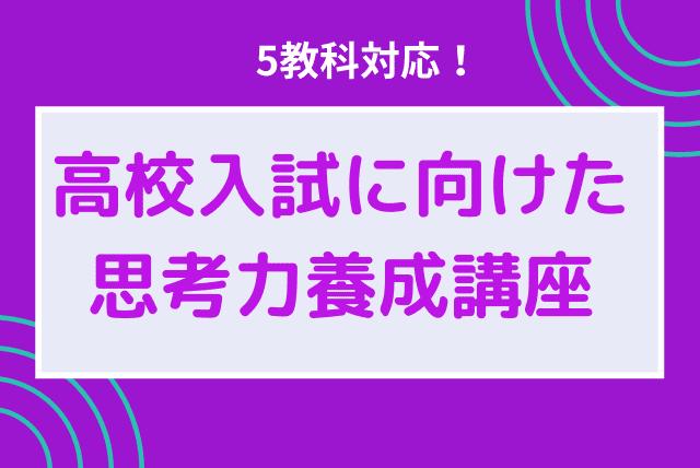 【京大卒IT社長が教える】高校入試に向けた5教科対応講座