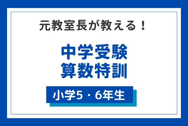 【元教室長が教える】中学受験算数特訓コース