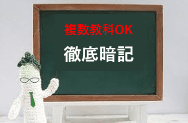 ★暗記だけの授業/複数教科OK★最短で点が取れる暗記カリキュラムで定期テストUP!ひたすら徹底暗記!