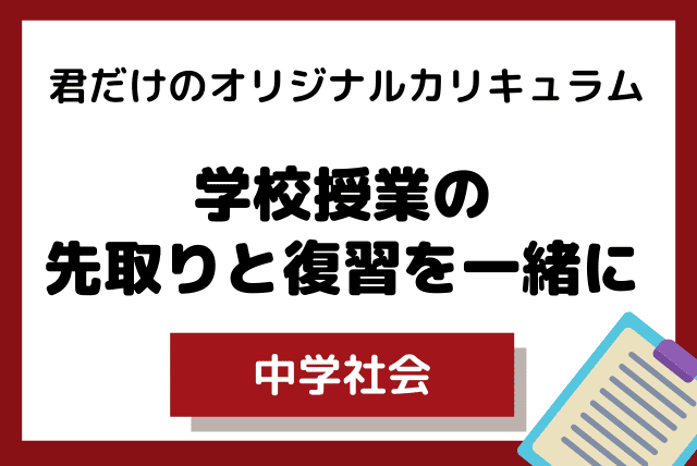 【君だけのオリジナルカリキュラム!】学校授業の先取り・復習コース(中学)