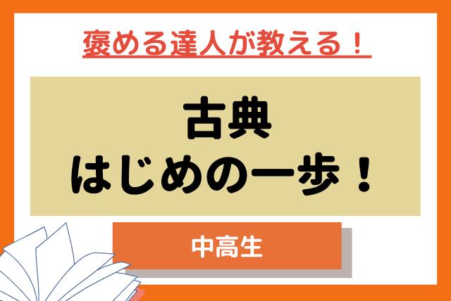 【中学高校/古典・文法からコース★】褒める達人が教える!古典はじめの一歩!
