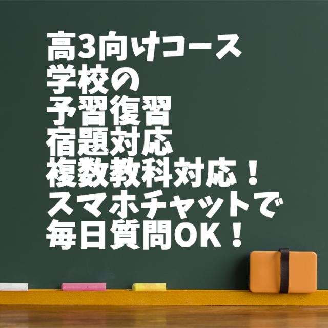 【高3補習コース!複数教科対応!】学校の予習・復習・宿題をサポートします!
