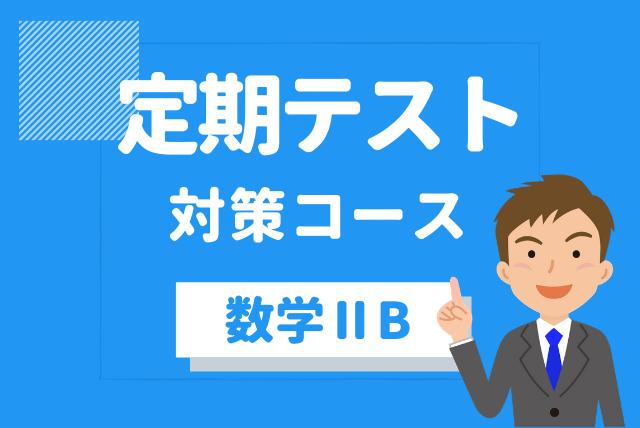 【高校数学】ⅡBを定期テストで8割以上取りたい!