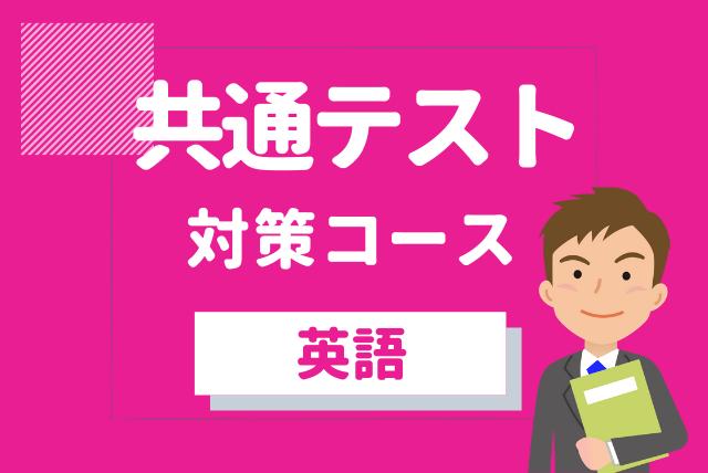【高校生用】英語の共通テスト対策【最短距離で合格】