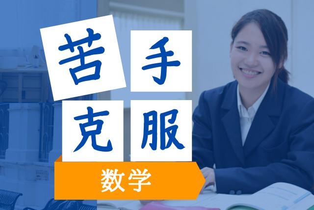 【高校数学】苦手克服単発コース