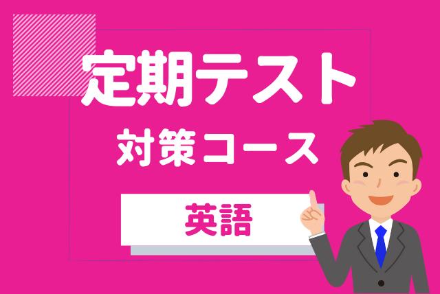 【中1・2向け】定期テスト・日常学習対策コース※全くわからない方でもOK!