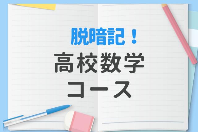 【基礎から学習】脱暗記!使えるようになる高校数学