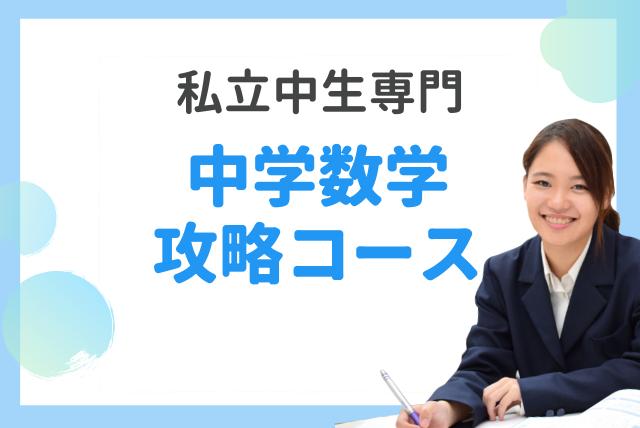 【私立中生専門】中学数学 攻略コース
