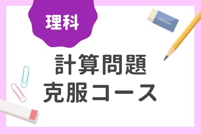 【チャットメイン】 中学理科 計算問題克服コース