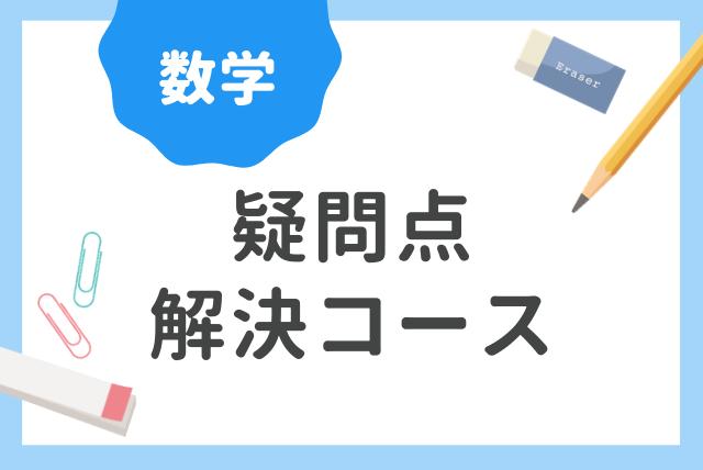 【チャットメイン】 中学数学 疑問点解決コース